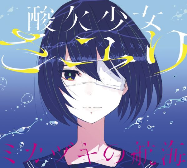 さユり 1stアルバム『ミカヅキの航海』(初回限定盤B) 高画質ジャケット画像
