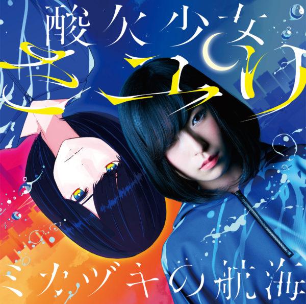 さユり 1stアルバム『ミカヅキの航海』(通常盤) 高画質ジャケット画像