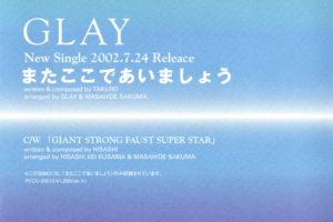 GLAY (グレイ) 26thシングル『またここであいましょう』(プロモ盤) 高画質ジャケット画像