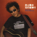 井上陽水 (いのうえようすい) 40thシングル『花の首飾り』(2001年4月1日発売) 高画質ジャケット画像