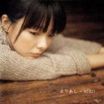 aiko (あいこ) 14thシングル『えりあし』(初回限定仕様盤) 高画質ジャケット画像