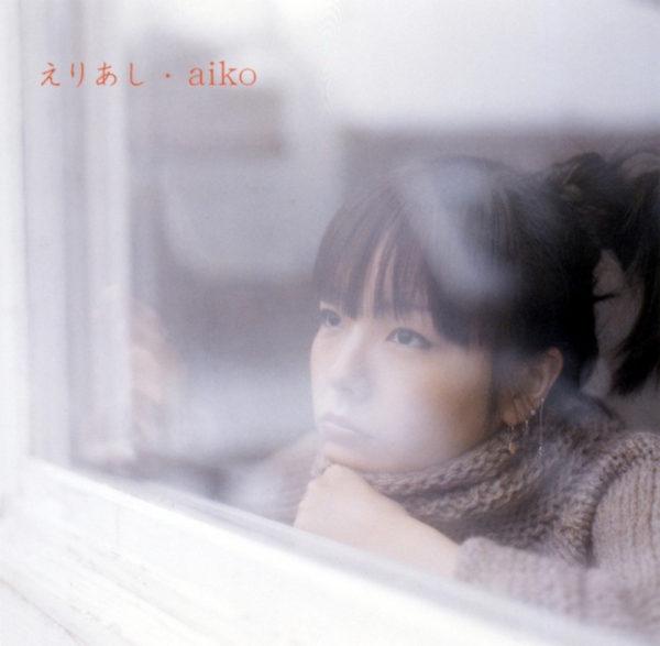 aiko (あいこ) 14thシングル『えりあし』(通常仕様盤) 高画質ジャケット画像