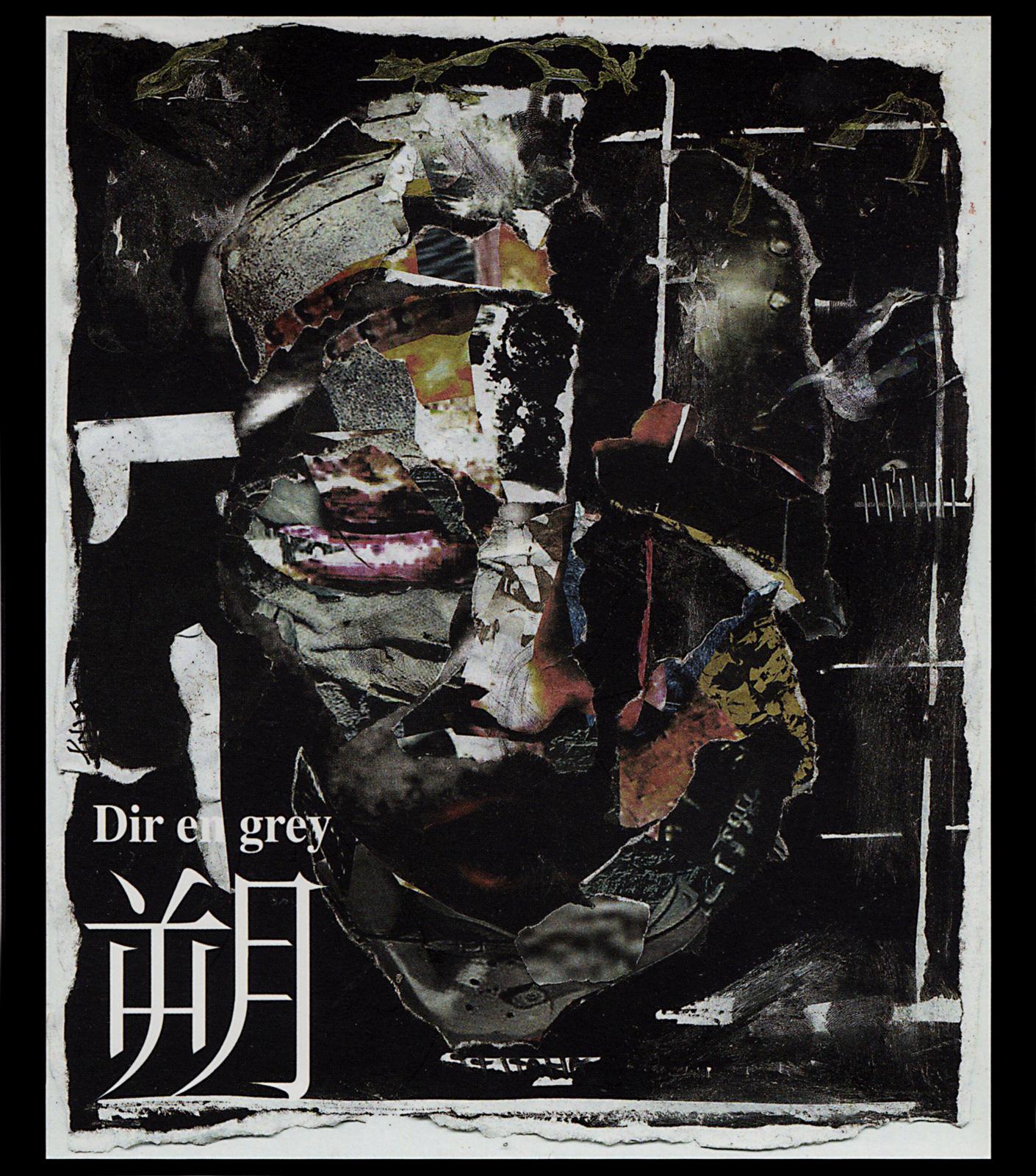 Dir en grey (ディル・アン・グレイ) 19thシングル『朔-saku-』(2004年7月14日発売) 高画質ジャケット画像