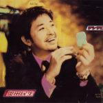 奥田民生 (おくだたみお) 10thシングル『マシマロ』(2000年1月19日発売) 高画質ジャケット画像