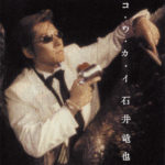 石井竜也 (いしいたつや) 11thシングル『コ・ウ・カ・イ』(初回盤) 高画質ジャケット画像