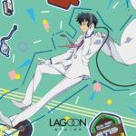 LAGOON (ラグーン) 1stシングル『君の待つ世界』(期間生産限定盤) 高画質ジャケット画像