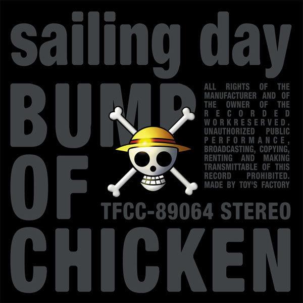 BUMP OF CHICKEN (バンプ・オブ・チキン) 6thシングル『sailing day / ロストマン』(2003年3月12日発売) 高画質ジャケット画像