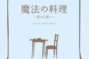 BUMP OF CHICKEN (バンプ・オブ・チキン) 17thシングル『魔法の料理 〜君から君へ〜』(2010年4月21日発売) 高画質ジャケット画像
