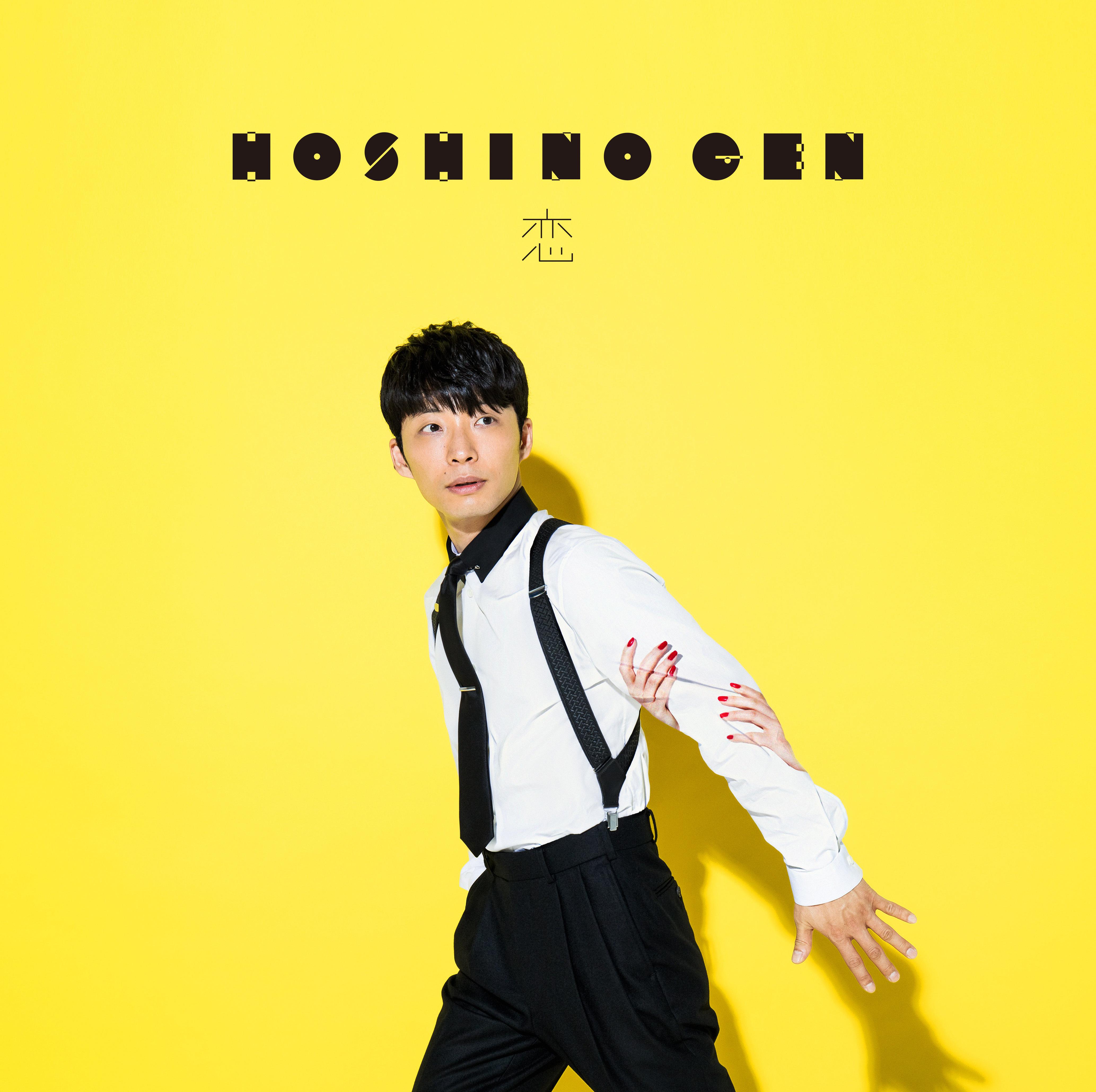星野源 (ホシノゲン) 9thシングル『恋』(2016年10月5日発売) 高画質ジャケット画像