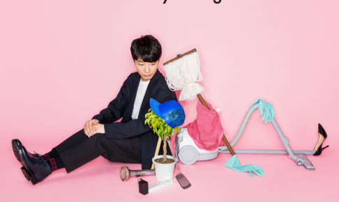 星野源 (ほしのげん) 10thシングル『Family Song』(2017年8月16日発売) 高画質ジャケット画像