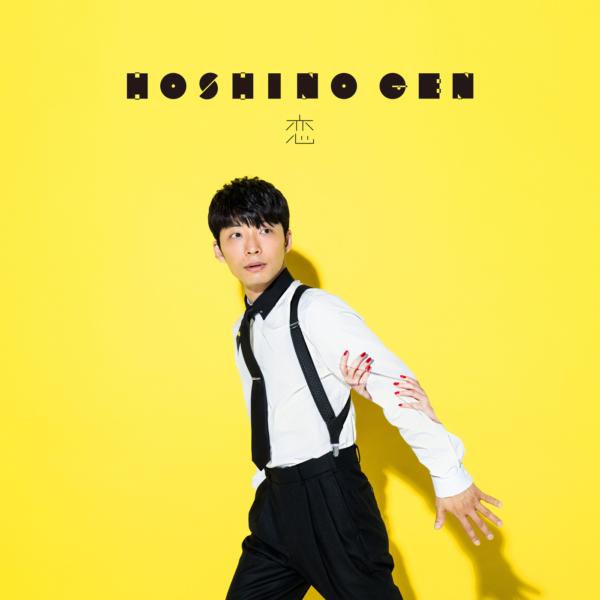 星野源 (ほしのげん) 9thシングル『恋』(2016年10月5日発売) 高画質ジャケット画像 (ジャケ写)