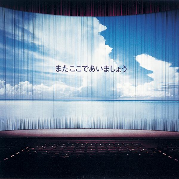 GLAY (グレイ) 26thシングル『またここであいましょう』(2002年7月24日発売) 高画質ジャケット画像