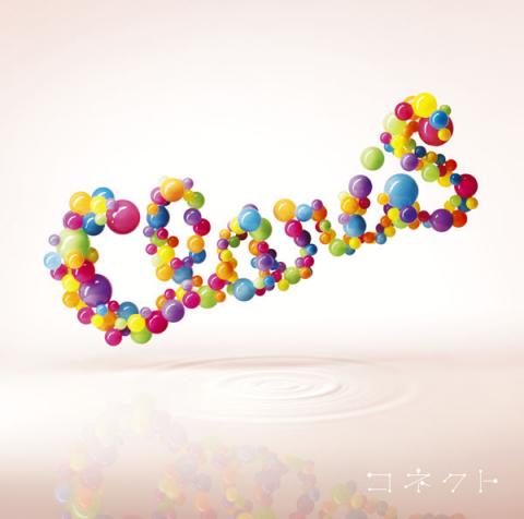 ClariS (クラリス) 2ndシングル『コネクト』(初回限定盤) 高画質ジャケット画像
