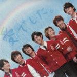 関ジャニ∞ (かんジャニエイト) 20thシングル『愛でした。』(初回限定盤) 高画質ジャケット画像
