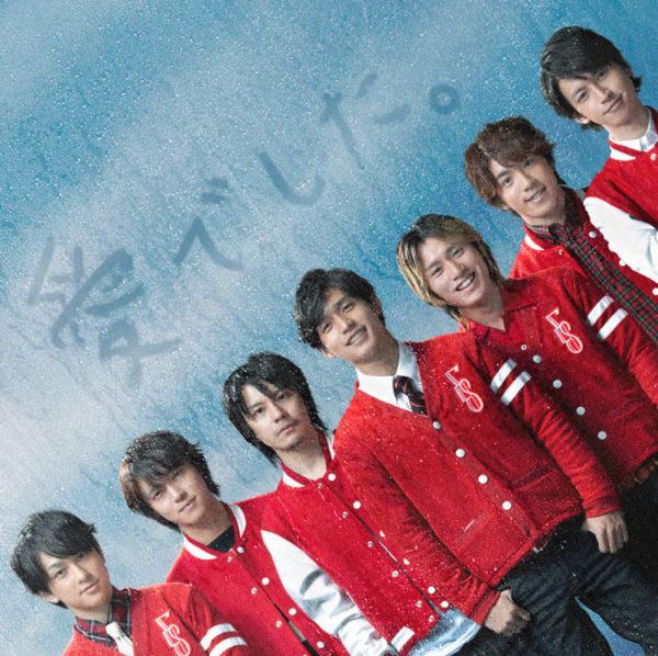 関ジャニ∞ (かんジャニエイト) 20thシングル『愛でした。』(通常盤) 高画質ジャケット画像