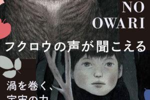 ozawa-sekai-no-owari