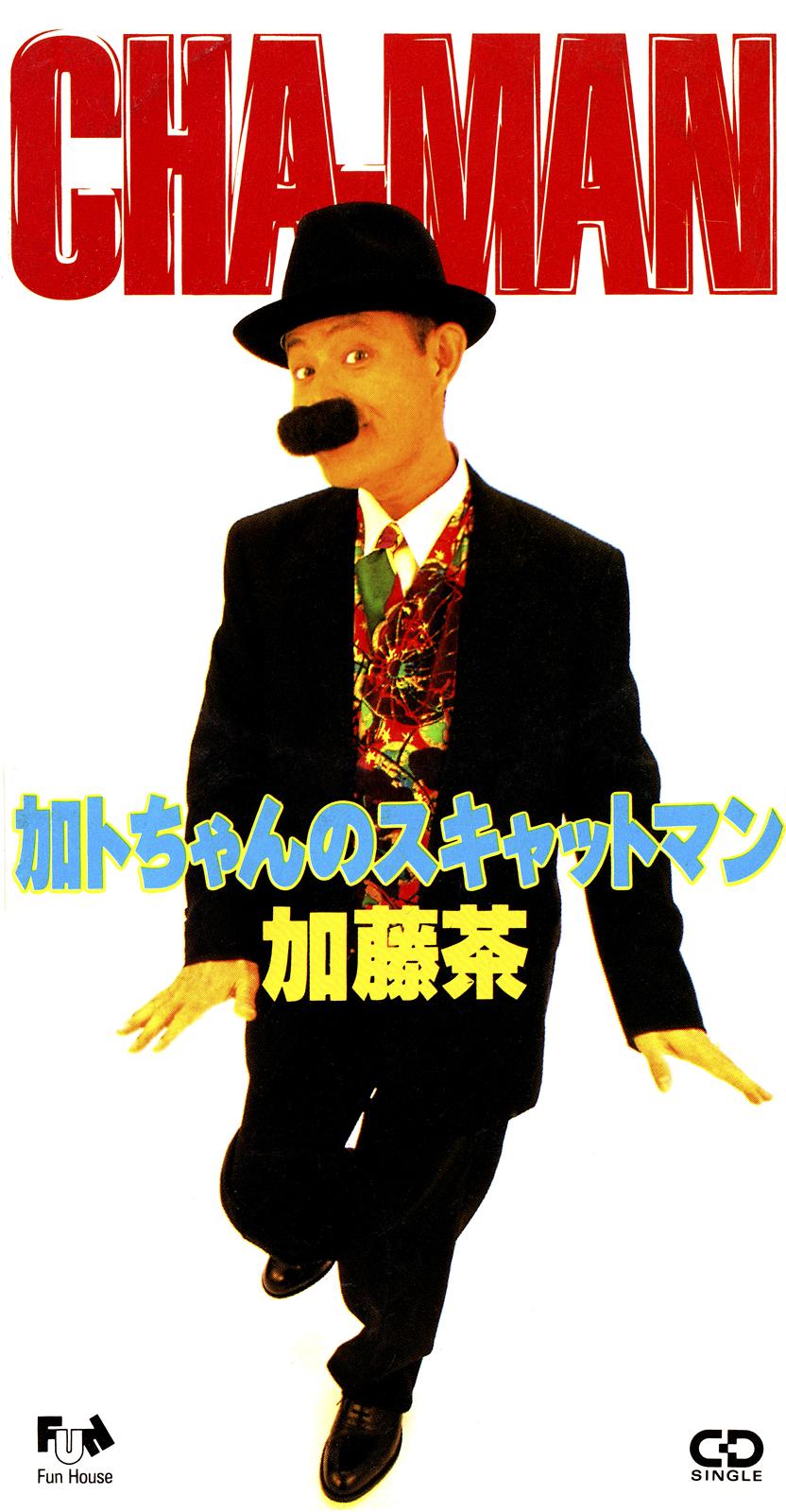 加藤茶 (かとうちゃ, CHA-MAN) 『加トちゃんのスキャットマン』(1995年12月21日発売) 高画質ジャケット画像
