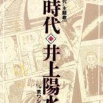 井上陽水 (いのうえようすい) 29thシングル『少年時代』(1990年9月21日発売) 高画質ジャケット画像