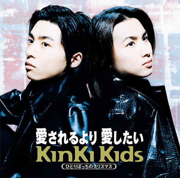 Kinki Kids (キンキキッズ) 2ndシングル『愛されるより 愛したい』(2007年12月26日発売) 高画質ジャケット画像