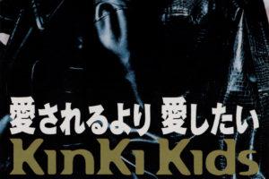 Kinki Kids (キンキキッズ) 2ndシングル『愛されるより 愛したい』(1997年11月12日発売) 高画質ジャケット画像