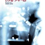 THE 虎舞竜 1stシングル『ロード/祈り』(1993年1月21日発売) 高画質ジャケット画像