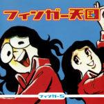 フィンガー5 (フィンガーファイブ) 『フィンガー天国』(1999年4月21日発売)
