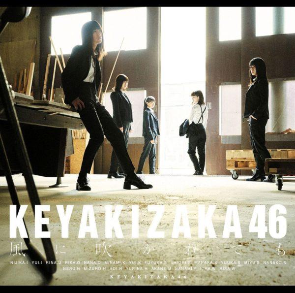 欅坂46 5thシングル『風に吹かれても』(TYPE-C) 高画質ジャケット画像