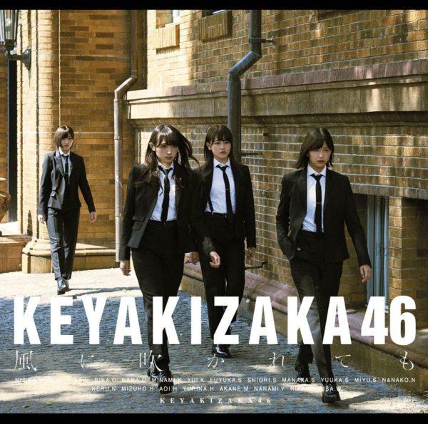 欅坂46 5thシングル『風に吹かれても』(TYPE-D) 高画質ジャケット画像