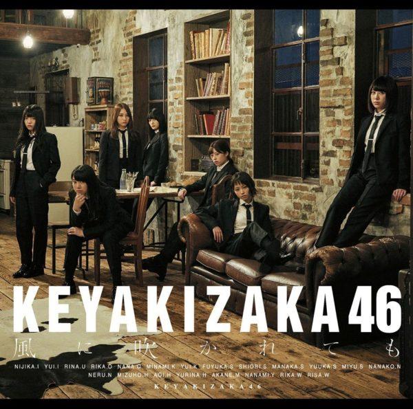 欅坂46 5thシングル『風に吹かれても』(通常盤) 高画質ジャケット画像
