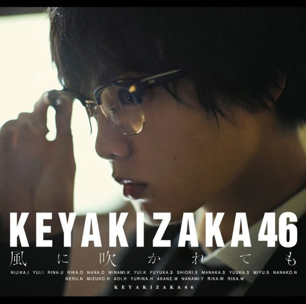 欅坂46 5thシングル『風に吹かれても』(TYPE-A) 高画質ジャケット画像