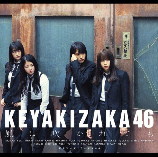 欅坂46 5thシングル『風に吹かれても』(TYPE-B) 高画質ジャケット画像