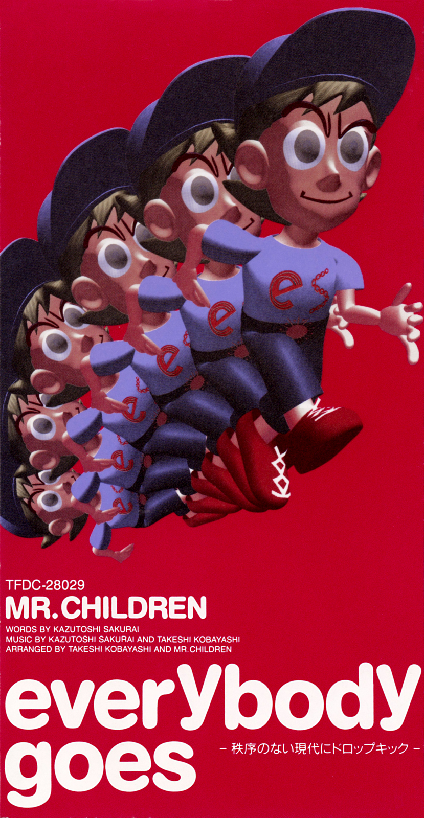 Mr.Children 7thシングル『everybody goes -秩序のない現代にドロップキック-』(1994年12月12日発売) 高画質ジャケット画像