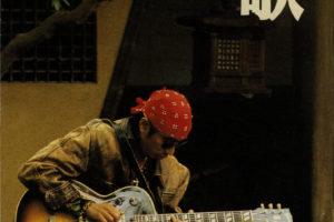 長渕剛 (ながぶちつよし) 25thシングル (通算26枚目)『巡恋歌'92』(1992年10月28日発売) 高画質ジャケット画像