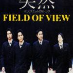 FIELD OF VIEW (フィールド・オブ・ビュー) 4thシングル『突然』(1995年7月24日発売) 高画質ジャケット画像