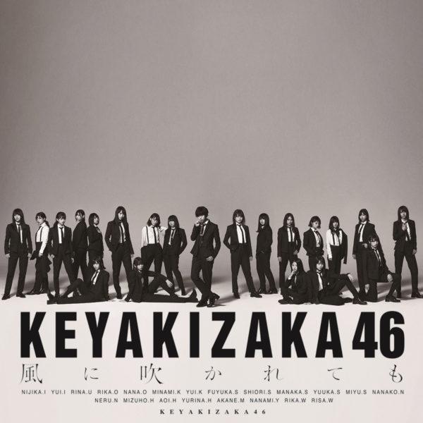 欅坂46 5thシングル『風に吹かれても』(スペシャル・エディション) 高画質ジャケット画像