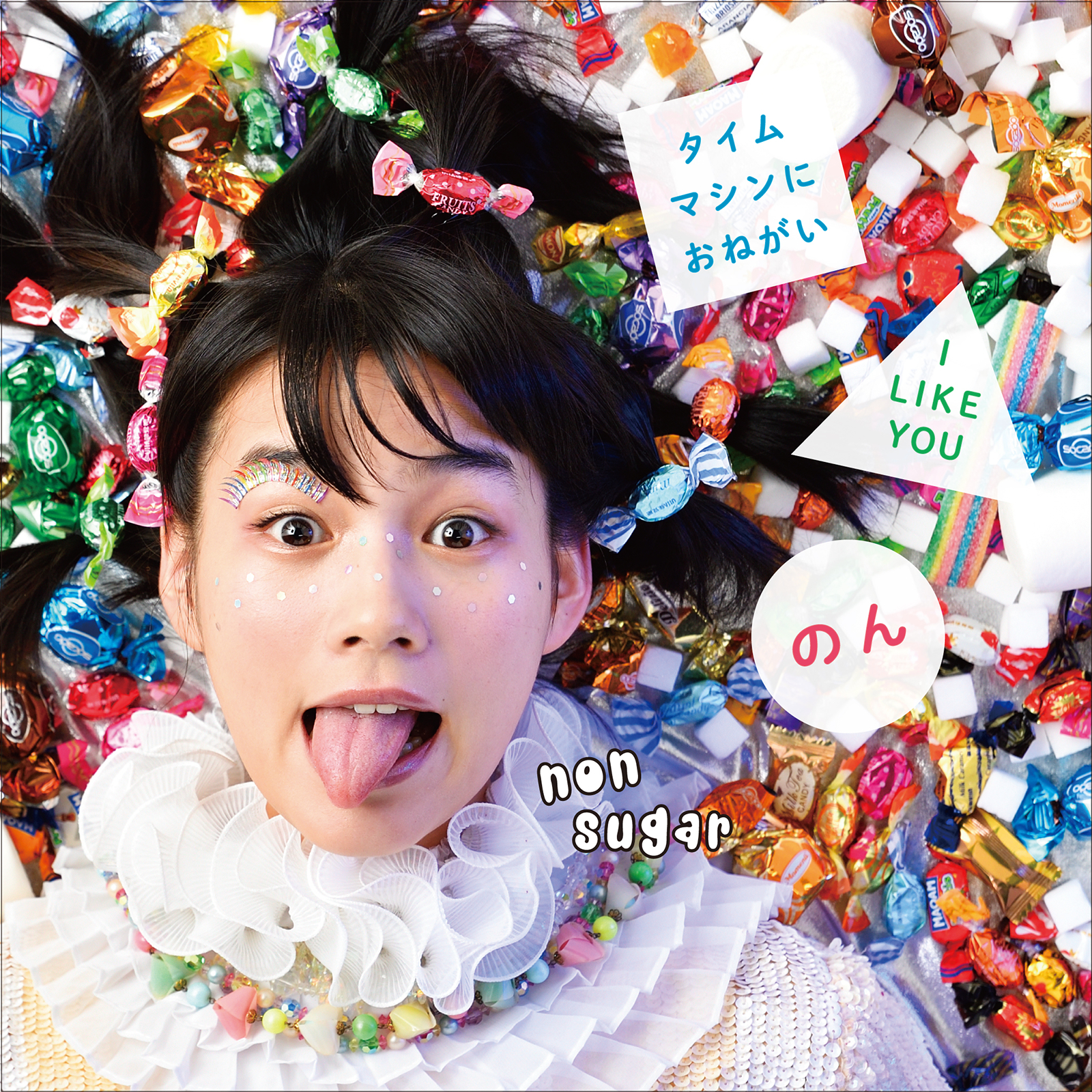 のん (本名:能年玲奈) 配信限定シングル『オヒロメ・パックEP』(2017年9月20日発売) 高画質ジャケット画像