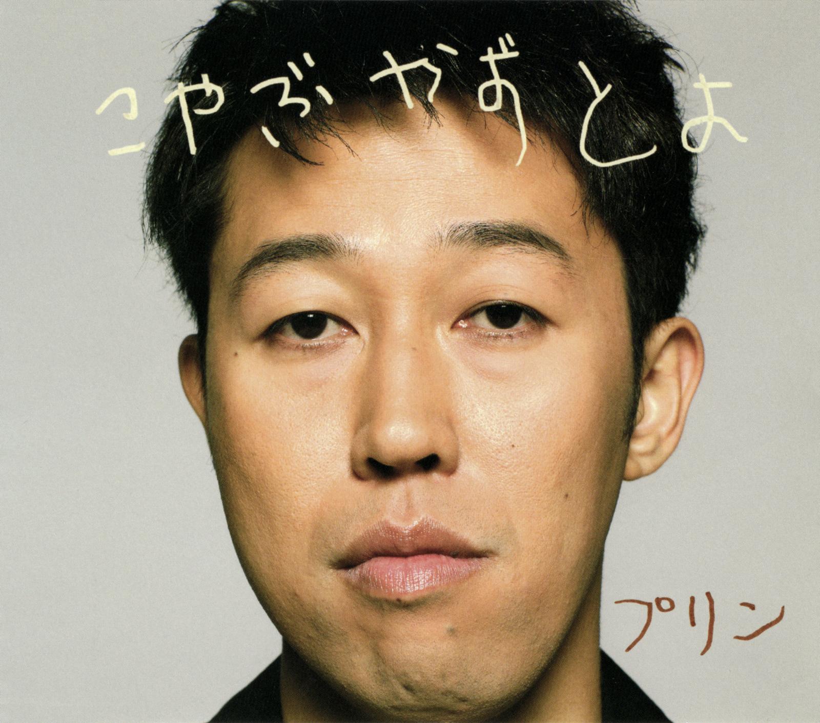 こやぶかずとよ (小籔千豊) 『プリン』(2008年2月20日発売) 高画質ジャケット画像