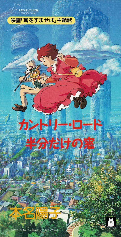 本名陽子 (ほんなようこ) 1stシングル『カントリー・ロード/半分だけの窓』(1995年6月25日発売) 高画質ジャケット画像