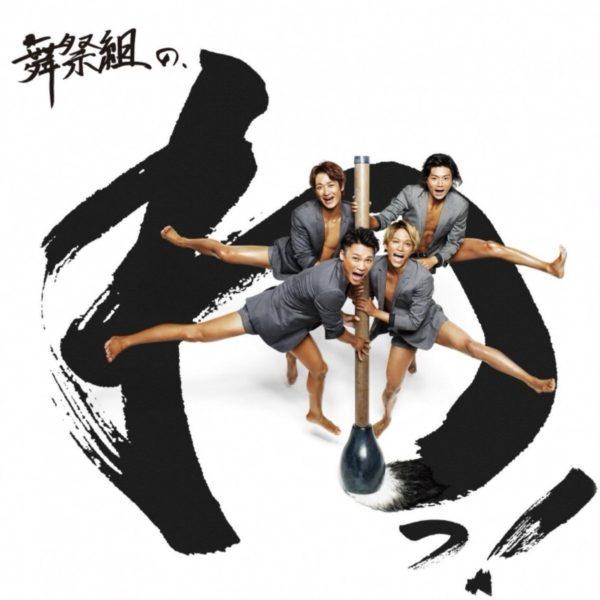 舞祭組 (ぶさいく) 1stアルバム『舞祭組の、わっ!』(初回生産限定盤A) 高画質CDジャケット画像