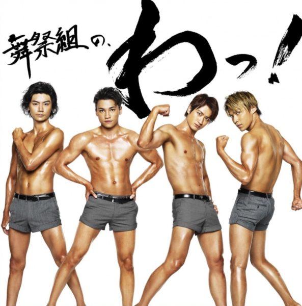 舞祭組 (ぶさいく) 1stアルバム『舞祭組の、わっ!』(初回生産限定盤B) 高画質CDジャケット画像