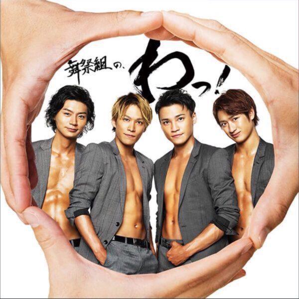 舞祭組 (ぶさいく) 1stアルバム『舞祭組の、わっ!』(通常盤) 高画質CDジャケット画像