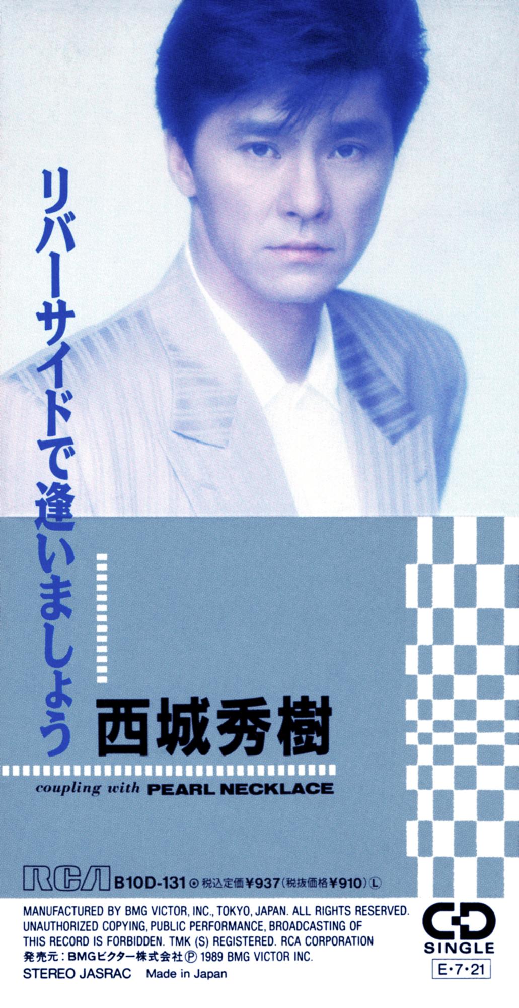 西城秀樹 63rdシングル『リバーサイドで逢いましょう』(1989年7月21日発売) 高画質CDジャケット画像