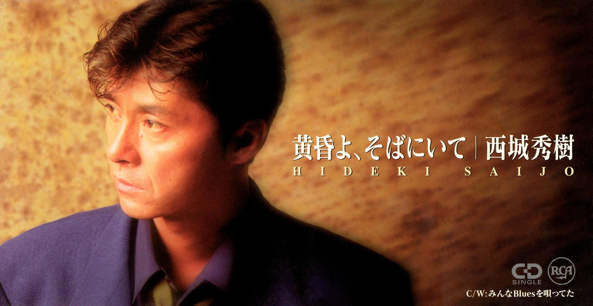 西城秀樹 71stシングル『黄昏よ、そばにいて』(1995年1月21日発売) 高画質CDジャケット画像