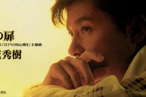 西城秀樹 73rdシングル『心の扉』(1995年11月22日発売) 高画質CDジャケット画像