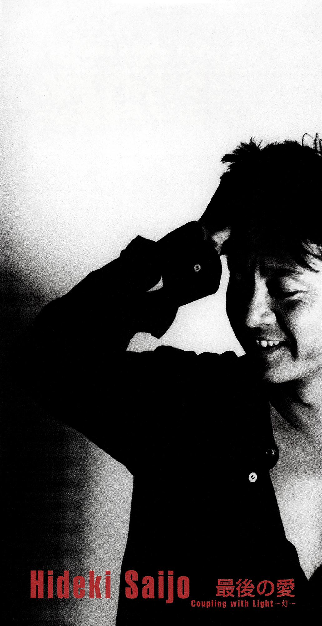 西城秀樹 78thシングル『最後の愛』(1999年4月13日発売) 高画質CDジャケット画像