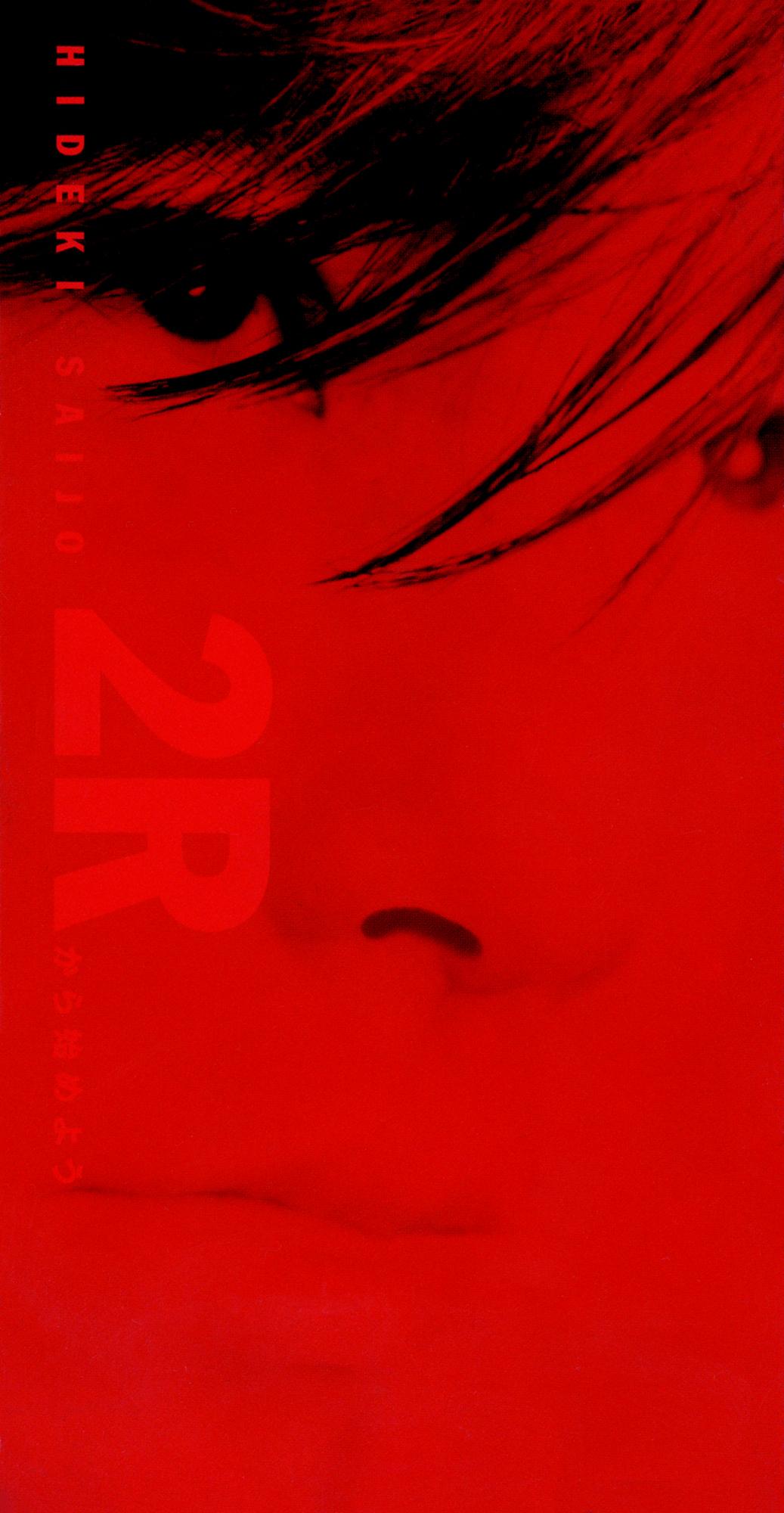 西城秀樹 77thシングル『2Rから始めよう』(1998年5月21日発売) 高画質CDジャケット画像