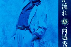 西城秀樹 69thシングル『いくつもの星が流れ』(1993年11月21日発売) 高画質CDジャケット画像
