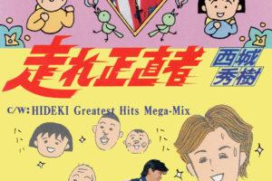 西城秀樹 (さいじょうひでき) 66thシングル『走れ正直者』(1991年4月発売) 高画質ジャケット画像