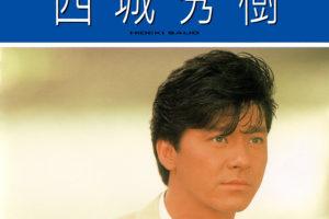 西城秀樹 (さいじょうひでき) ベスト・アルバム『BEST PACK '88』(1987年12月16日発売) 高画質CDジャケット画像
