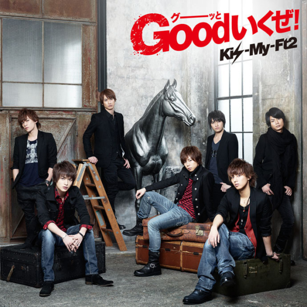 Kis-My-Ft2 (キスマイフットツー) 2ndアルバム『Goodいくぜ!』(初回生産限定【Kis-My-Zero盤】)高画質CDジャケット画像